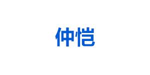 惠州市仲恺高新技术投资控股有限公司