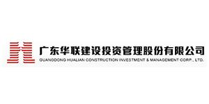 广东华联建设投资管理股份有限公司江门分公司