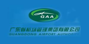 广东省机场管理集团有限公司工程建设指挥部