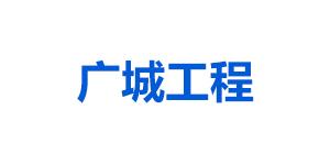 深圳市广诚工程顾问有限公司