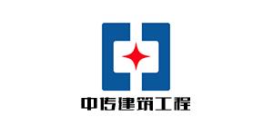 广州中传建筑工程有限公司