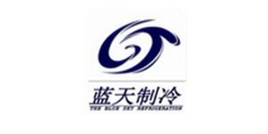 天津市蓝天制冷科技发展有限公司