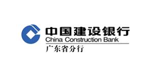 中国建设银行股份有限公司广东省分行