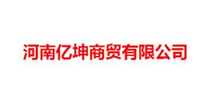河南亿坤商贸有限公司